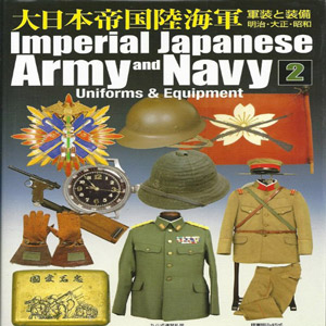 Imperial Japanese Army and Navy Uniforms and Equipment Vol.2;