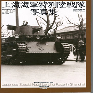 Imperial Japanese Special Naval Landing Force in Shanghai 1927-1938