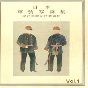 Japanese Military Uniform Photographic Collection Volumn 1