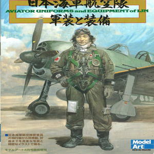 Japanese Navy Aviation Uniforms and Equipment