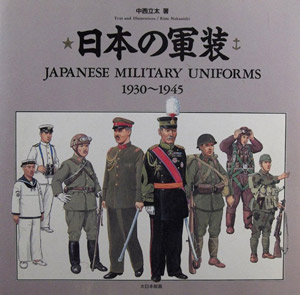 Japanese Military Uniforms 1930-1945
