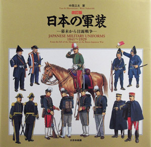 Japanese Military Uniforms 1841-1929