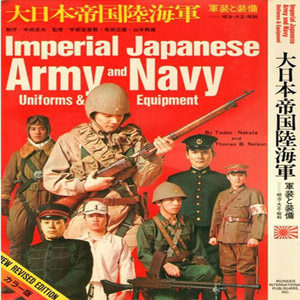 Imperial Japanese Army and Navy Uniforms and Equipment Vol.1;
